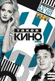 Takoe kino (2014)