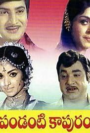 Pandanti Kapuram Poster