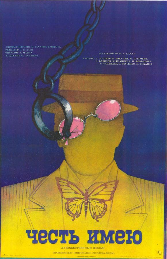 Chest imeyu ((1987))