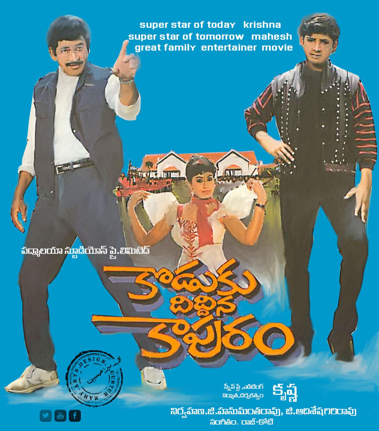 Pandurangadu telugu movie ringtones download