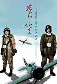 The Blue Sky Poster