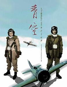 imovie movie trailers downloads The Blue Sky by Masaru Sato [1020p]