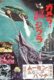 Gamera tai Shinkai kaijû Jigura (1971) Poster - Movie Forum, Cast, Reviews