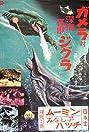 Gamera vs. Zigra (1971) Poster