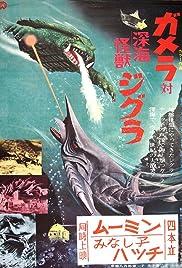 Gamera tai Shinkai kaijû Jigura(1971) Poster - Movie Forum, Cast, Reviews