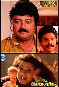 Jayaram, Vani Viswanath, and Indrans in Mangalam Veettil Manaseswari Gupta (1995)