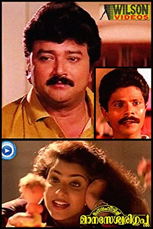 Janardanan Mangalam Veettil Manaseswari Gupta Movie