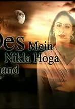 Des Main Nikla Hoga Chand
