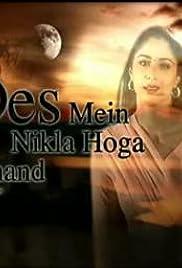 Des Main Nikla Hoga Chand Poster