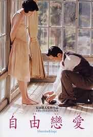 Bluestockings (2005)