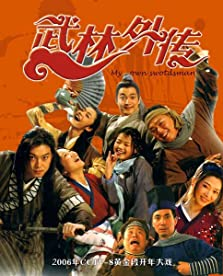 My Own Swordsman (2006– )