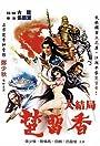 Chu Liu Xiang chuan qi