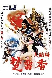 Watch comedy movie trailers Chu Liu Xiang chuan qi [HDR]