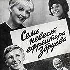Tatyana Fyodorova, Semyon Morozov, Natalya Varley, and Marianna Vertinskaya in Sem nevest efreytora Zbrueva (1971)