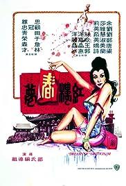 Dreams of Eroticism Poster