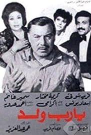 Ya Rab Walad Poster
