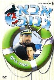 Abba Ganuv III (1991)
