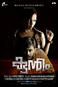 Kuntham movie download in mp4