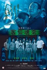 Yin yang lu 15: Ke si hun lai Poster