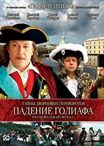 Movie dvd download Padenie Goliatha [640x640]