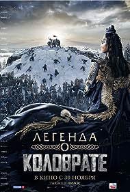 Aleksandr Tsoy in Legenda o Kolovrate (2017)