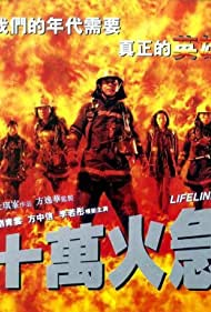 Shi wan huo ji (1997)