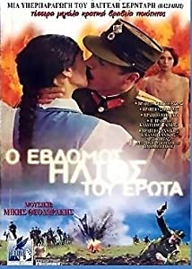 New movies 720p download O 7os ilios tou erota Greece [720