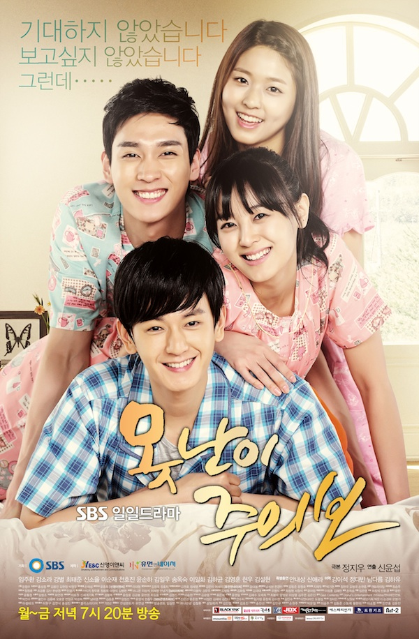 Ugly Alert (Korean Series)