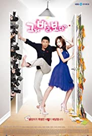 The Accidental Couple (That Fool) Poster