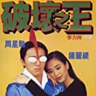 Poh wai ji wong (1994)