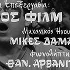 Poios Thanasis! (1969)