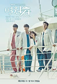 Primary photo for Hospital Ship