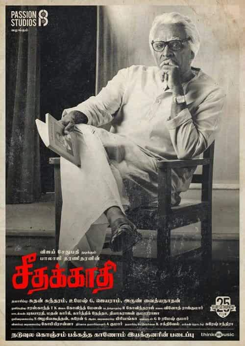 Seethakathi (Telugu)