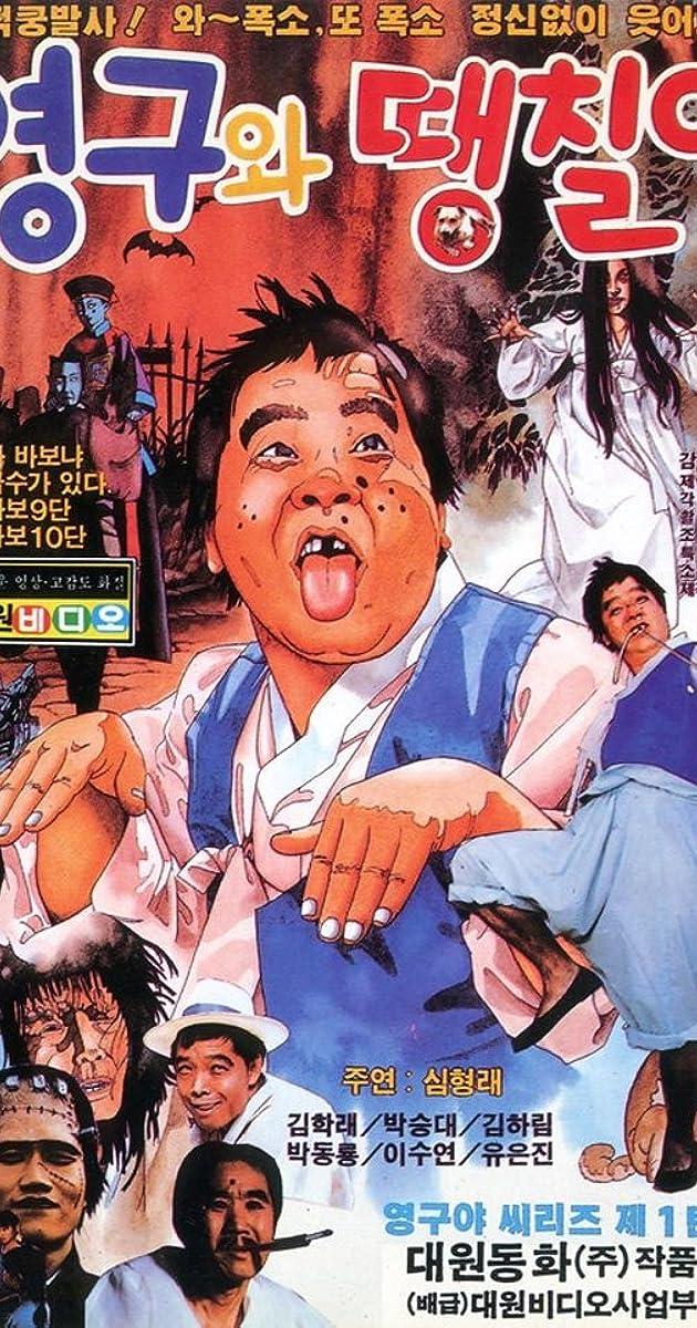 Image Young-guwa daengchili