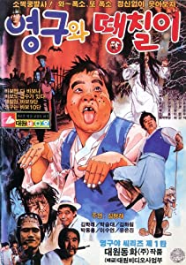 Download hindi movie Young-gu and Daengchili