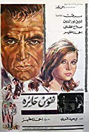 Noufouss haira Poster