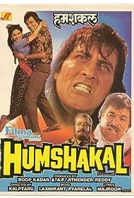 Shammi Kapoor, Kader Khan, Vinod Khanna, and Meenakshi Sheshadri in Humshakal (1992)