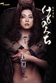 Kemonomichi (2006)