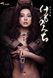 Kemonomichi Poster
