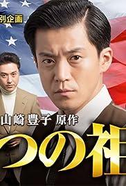 Futatsu no Sokoku Poster