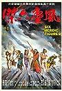 Six Kung Fu Heroes