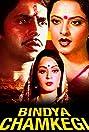 Bindiya Chamkegi (1984) Poster