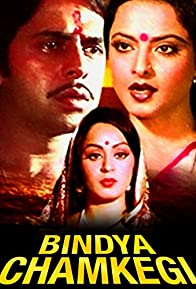Primary photo for Bindiya Chamkegi