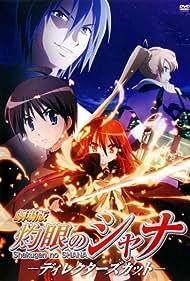 Gekijouban Shakugan no Shana (2007)
