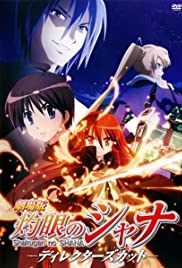 Shakugan No Shana: The Movie Poster