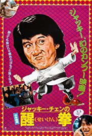 Long teng hu yue (1983) Poster - Movie Forum, Cast, Reviews