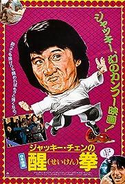 Fearless Hyena 2 (1983) Long teng hu yue 1080p