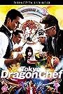 Film Review: Tokyo Dragon Chef (2020) by Yoshihiro Nishimura
