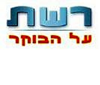 Best site to watch new movie trailers Reshet Al HaBoker Israel [1080p]