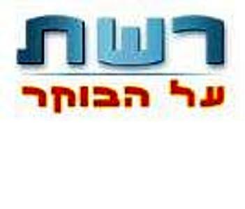 Reshet Al HaBoker Israel
